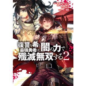 【初回50%OFFクーポン】復讐を希う最強勇者は、闇の力で殲滅無双する (2) 電子書籍版 ebookjapan