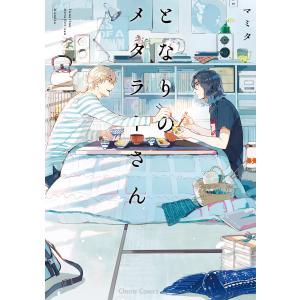 となりのメタラーさん【SS付き電子限定版】 電子書籍版 / マミタ|ebookjapan