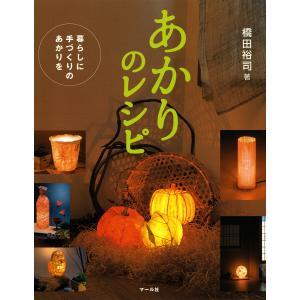 あかりのレシピ 電子書籍版 / 著:橋田裕司|ebookjapan