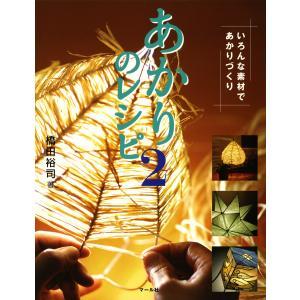 あかりのレシピ2 電子書籍版 / 著:橋田裕司|ebookjapan