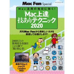「Mac上達」技ありテクニック 2020 電子書籍版 / 著:MacFan編集部