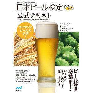 日本ビール検定公式テキスト 2020年4月改訂版 電子書籍版 / 監修:一般社団法人日本ビール文化研究会 ebookjapan