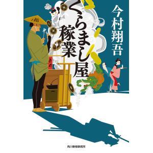 くらまし屋稼業 電子書籍版 / 著者:今村翔吾