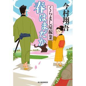 春はまだか くらまし屋稼業 電子書籍版 / 著者:今村翔吾|ebookjapan