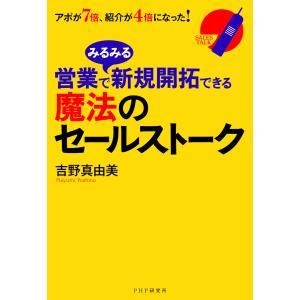 営業でみるみる新規開拓できる魔法のセールストーク 電子書籍版 / 吉野真由美