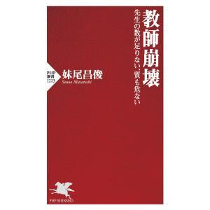 初回50%OFFクーポン 教師崩壊 電子書籍版 妹尾昌俊の商品画像|ナビ