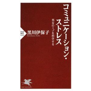 コミュニケーション・ストレス 電子書籍版 / 黒川伊保子|ebookjapan