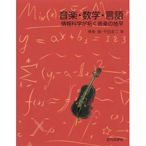 【初回50%OFFクーポン】音楽・数学・言語 電子書籍版 / 東条敏/平田圭二|ebookjapan