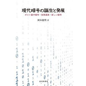 【初回50%OFFクーポン】現代暗号の誕生と発展 電子書籍版 / 岡本龍明|ebookjapan