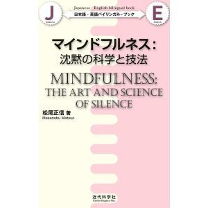 【初回50%OFFクーポン】日本語-英語バイリンガル・ブック|マインドフルネス:沈黙の科学と技法 電子書籍版 / 松尾正信|ebookjapan