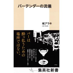 【初回50%OFFクーポン】バーテンダーの流儀 電子書籍版 / 城 アラキ ebookjapan