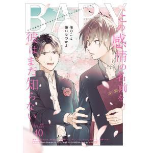 BABY vol.40 電子書籍版 / BABY編集部|ebookjapan