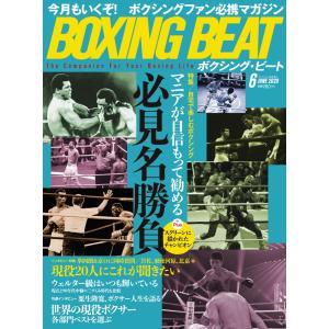 BOXING BEAT(ボクシング・ビート) 2020年6月号 電子書籍版 / BOXING BEA...