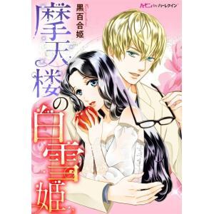 摩天楼の白雪姫 電子書籍版 / 黒百合姫|ebookjapan