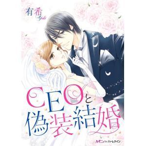 CEOと偽装結婚 電子書籍版 / 有希 ebookjapan