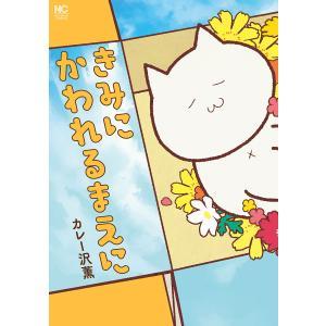 きみにかわれるまえに 電子書籍版 / 作画:カレー沢薫