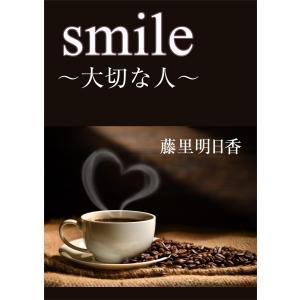 smile〜大切な人〜 電子書籍版 / 藤里明日香|ebookjapan