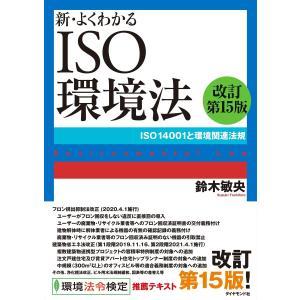 新・よくわかるISO環境法[改訂第15版]―――ISO14001と環境関連法規 電子書籍版 / 著:鈴木敏央