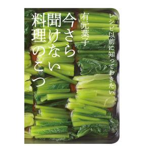 今さら聞けない料理のこつ〜レシピ以前に知っておきたい 電子書籍版 / 有元葉子 ebookjapan