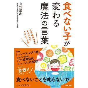 【初回50%OFFクーポン】食べない子が変わる魔法の言葉 電子書籍版 / 山口健太(著)|ebookjapan