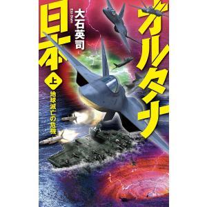 オルタナ日本 上 地球滅亡の危機 電子書籍版 / 大石英司 著|ebookjapan