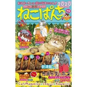 ねこぱんち No.165 さんぽぽ号 電子書籍版 ebookjapan