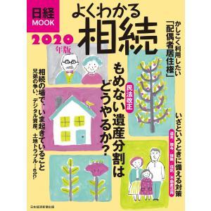 よくわかる相続 2020年版 電子書籍版 / 編:日本経済新聞出版|ebookjapan