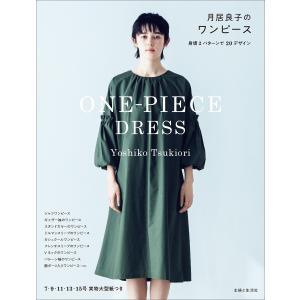月居良子のワンピース 電子書籍版 / 月居良子|ebookjapan