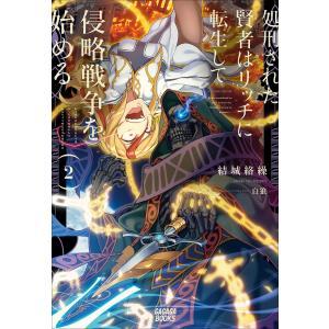 処刑された賢者はリッチに転生して侵略戦争を始める 2 電子書籍版 / 結城絡繰(著)/白狼(イラスト) ebookjapan