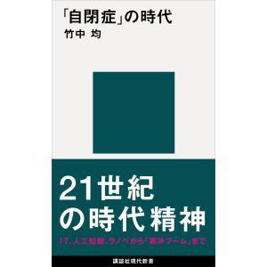 「自閉症」の時代 電子書籍版 / 竹中均|ebookjapan