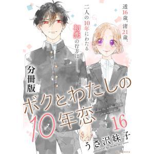 ボクとわたしの10年恋 分冊版 (16) 電子書籍版 / うさ沢妹子|ebookjapan