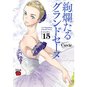 絢爛たるグランドセーヌ (15) 電子書籍版 / Cuvie|ebookjapan