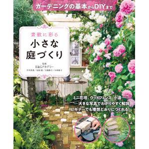 素敵に彩る小さな庭づくり ガーデニングの基本からDIYまで 電子書籍版 / 監修:E&Gアカデミー|ebookjapan