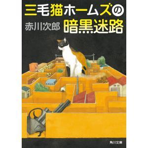 三毛猫ホームズの暗黒迷路 電子書籍版 / 著者:赤川次郎|ebookjapan