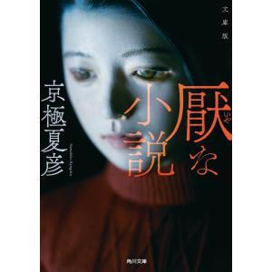 文庫版 厭な小説 電子書籍版 / 著者:京極夏彦 ebookjapan