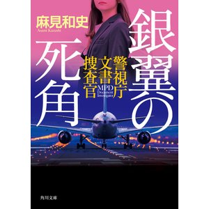 銀翼の死角 警視庁文書捜査官 電子書籍版 / 著者:麻見和史
