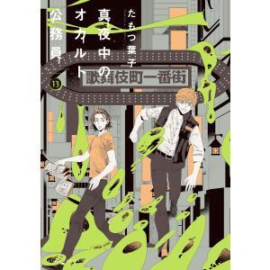 真夜中のオカルト公務員 第13巻 電子書籍版 / 著者:たもつ葉子 ebookjapan