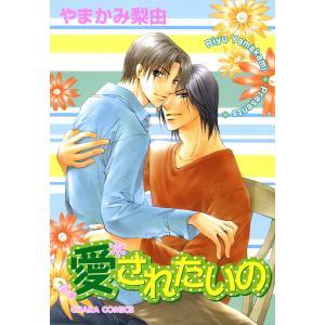 愛されたいの 電子書籍版 / やまかみ梨由|ebookjapan