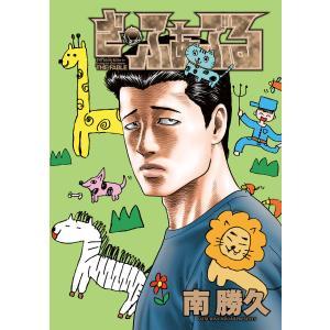 【初回50%OFFクーポン】ざ・ふぁぶる 電子書籍版 / 南勝久 ebookjapan