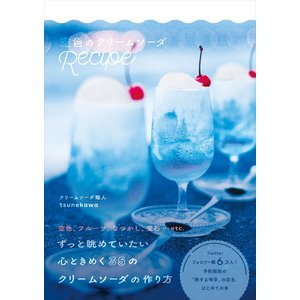 【初回50%OFFクーポン】空色のクリームソーダRecipe 電子書籍版 / tsunekawa