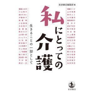 私にとっての介護 生きることの一部として 電子書籍版 / 岩波書店編集部|ebookjapan