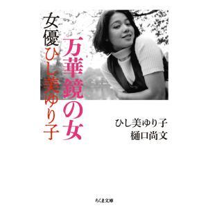 万華鏡の女 女優ひし美ゆり子 電子書籍版 / ひし美ゆり子/樋口尚文 ebookjapan