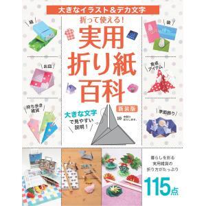 折って使える!実用折り紙百科 新装版 電子書籍版 / ブティック社編集部|ebookjapan