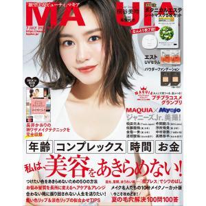 MAQUIA 2020年7月号 電子書籍版 / 集英社|ebookjapan