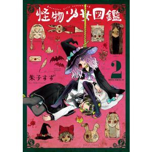 怪物少女図鑑 第2巻 電子書籍版 / 著者:朱子すず ebookjapan