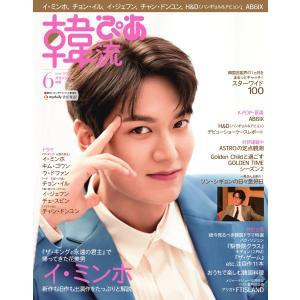 韓流ぴあ 電子版 2020年6月号 電子書籍版 / 韓流ぴあ 電子版編集部|ebookjapan