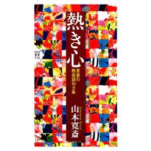 熱き心 電子書籍版 / 山本寛斎|ebookjapan