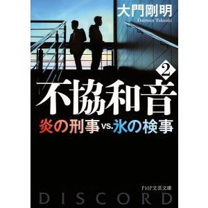 不協和音 2 電子書籍版 / 大門剛明