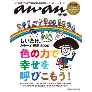 アンアン特別編集 しいたけ.カラー心理学 2020 電子書籍版 / マガジンハウス