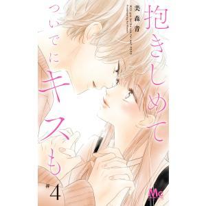 抱きしめて ついでにキスも (4) 電子書籍版 / 美森青|ebookjapan